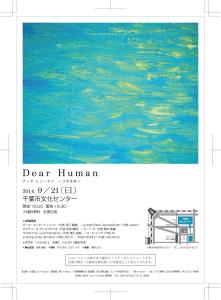 DearHuman2014_flyer
