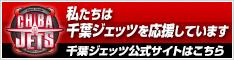 bnr_jets2012_234x60_02